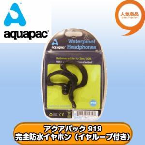 アクアパック 919 完全防水イヤホン(イヤループ付き)全国送料無料 aquapac|tech21