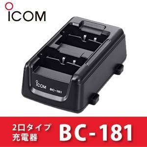 2口タイプ充電器 BC-181 iCOM ICOM アイコム チャージャー tech21