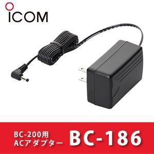 連結式2口充電器専用ACアダプター BC-186 iCOM ICOM アイコム tech21