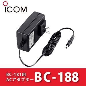 アイコム BC-188 2口タイプ充電器BC-181専用ACアダプター iCOM 代引手数料無料