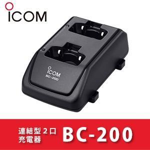 連結式2口充電器 BC-200 アイコム (BC-186 ACアダプター必要) tech21