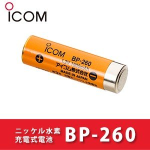 充電式ニッケル水素電池 BP-260 iCOM アイコム バッテリー|tech21