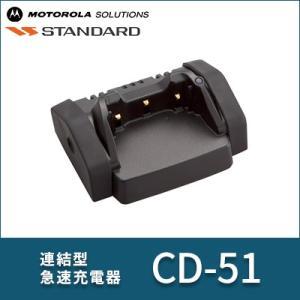 連結型急速充電器  CD-51 モトローラ スタンダード 別売りACアダプターが必要|tech21