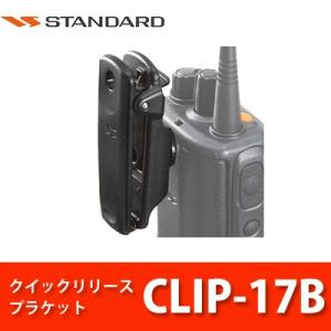 (今ならポイント15倍) クイックリリースブラケット CLIP-17B スタンダード 簡易無線機用|tech21
