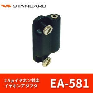 2.5φイヤホンアダプター EA-581スタンダード 簡易無線用|tech21