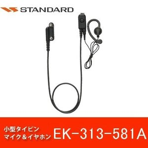 小型タイピンマイク付耳かけ式イヤホン EK-313-581A スタンダード 簡易無線用|tech21
