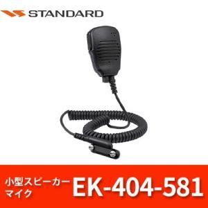 小型スピーカーマイク EK-404-581スタンダード 簡易無線用 防噴流形|tech21
