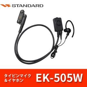 タイピンマイク付イヤホン EK-505WA スタンダード 簡易無線用|tech21