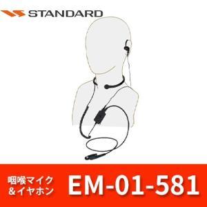 咽喉マイク付耳かけ式イヤホン EM-01-581 スタンダード 簡易無線用|tech21