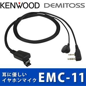 イヤホン付きクリップマイクロホン(高感度タイプ) EMC-11 ケンウッド KENWOOD tech21