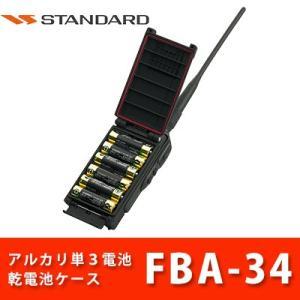 アルカリ単3乾電池ケース簡易無線用 FBA-34 スタンダード|tech21