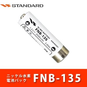 ニッケル水素電池パック FNB-135 スタンダード 単三乾電池サイズ tech21