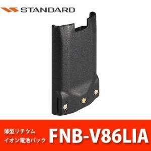薄型リチウムイオン電池パック簡易無線用 FNB-V86LIA スタンダード|tech21