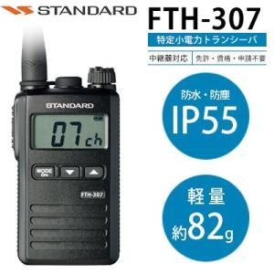 (今ならポイント15倍) トランシーバー FTH-307 スタンダード インカム 無線機|tech21
