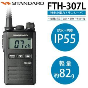(今ならポイント15倍) トランシーバーロングアンテナ FTH-307L スタンダード インカム 無線機|tech21