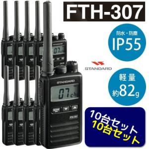 (今ならポイント15倍) トランシーバー10台セット FTH-307 スタンダード インカム 無線機|tech21