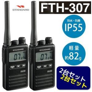 (今ならポイント15倍) トランシーバー2台セット FTH-307 スタンダード インカム 無線機|tech21