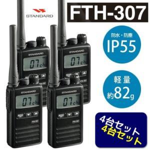 (今ならポイント15倍) トランシーバー4台セット FTH-307 スタンダード インカム 無線機|tech21