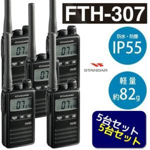 (今ならポイント15倍) トランシーバー5台セット FTH-307 スタンダード インカム 無線機|tech21