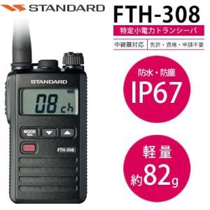 (今ならポイント15倍) トランシーバー FTH-308 スタンダード インカム 無線機|tech21