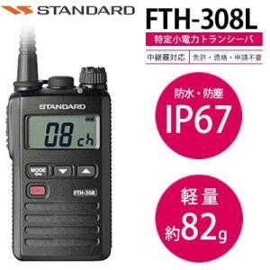 (今ならポイント15倍) トランシーバーロングアンテナ FTH-308 スタンダード インカム 無線機|tech21