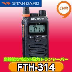 スタンダード FTH-314 特定小電力トランシーバー STANSARD 八重洲無線|tech21