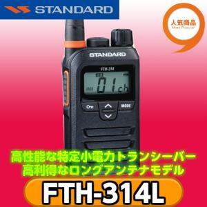 スタンダード FTH-314L 特定小電力トランシーバー STANSARD 八重洲無線|tech21