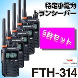 スタンダード FTH-314 5台セット 特定小電力トランシーバー STANSARD 八重洲無線|tech21