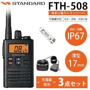 (今ならポイント15倍) トランシーバー FTH-508 スタンダード インカム 無線機|tech21