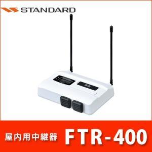 屋内用中継器 FTR-400 スタンダード 各社の特小トランシーバー用|tech21