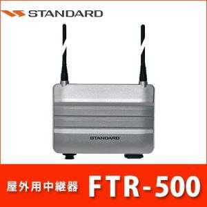 屋外用中継器 FTR-500 スタンダード 各社の特小トランシーバー用|tech21