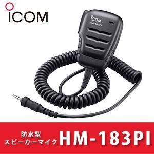 防水型小型スピーカーマイクロホン HM-183PI iCOM アイコム|tech21