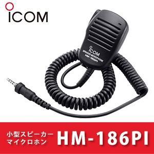 (今ならポイント15倍) 小型スピーカーマイクロホン HM-186PI iCOM ICOM アイコム|tech21