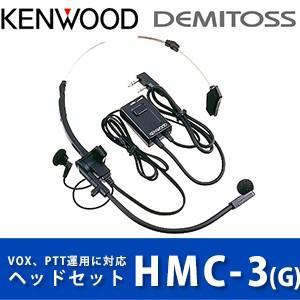ヘッドセット VOX・PTT対応 HMC-3(G) ケンウッド KENWOOD tech21