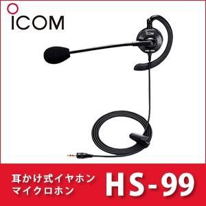 耳かけ型イヤホンマイクロホン HS-99 iCOM  アイコム プラグ直径2.5Φ|tech21