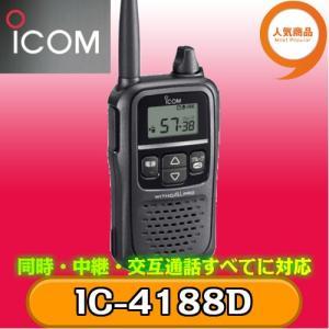 アイコム IC-4188D 特定小電力トランシーバー 同時通話対応 iCOM インカム | 無線機 免許不要|tech21