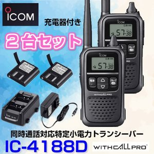 アイコム IC-4188D 2台セット 特定小電力トランシーバー 同時通話対応 iCOM インカム|tech21