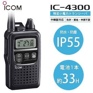 トランシーバー IC-4300 ブラック 黒 アイコム iCOM  アイコム インカム 無線機|tech21