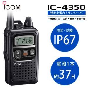 トランシーバー IC-4350 iCOM  アイコム 防水 インカム 無線機|tech21