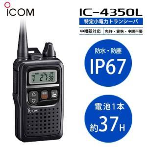 トランシーバー IC-4350L アイコム iCOM ICOM 防水 ロングアンテナ インカム 無線機 tech21