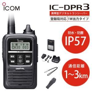 デジタル簡易無線登録局 IC-DPR3 アイコム iCOM  防水 1W インカム 無線機|tech21