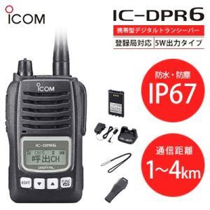 防災に デジタル簡易無線 IC-DPR6 iCOM ICOM アイコム 防水 5W インカム 無線機 デジタル無線機 tech21