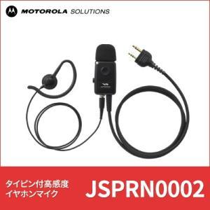 マイク感度調節付タイピン付イヤホンマイクロホン JSPRN0002 モトローラ tech21