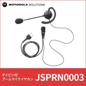 モトローラ ブームマイクイヤホン JSPRN0003 インカム 無線機 特定小電力 tech21