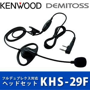 ヘッドセット VOX対応 耳掛けタイプ KHS-29F ケンウッド KENWOOD tech21