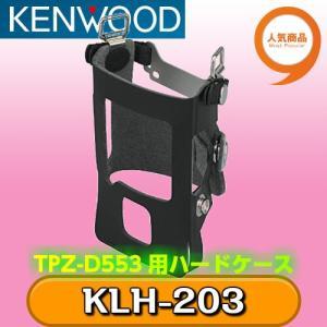 ケンウッド TPZ-D553用ハードケース KLH-203 KENWOOD トランシーバー用   無線機 免許不要 インカム KENWOOD tech21