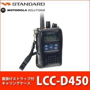 キャリングケース簡易無線用 LCC-D450 スタンダード モトローラ|tech21