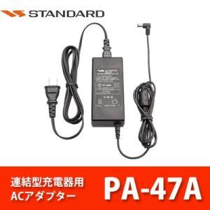 連結型充電器用ACアダプター PA-47A スタンダード 充電器CD-51,CD-54用|tech21