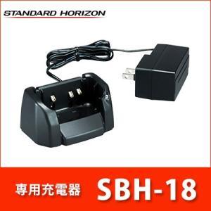SR40/45専用充電器ACアダプタ付きセット SBH-18 スタンダードホライゾン|tech21