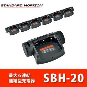 連結型充電器 SBH-20 スタンダード 簡易無線用 別売りSAD-50Aが必要|tech21